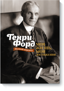 """Моя жизнь, мои достижения"" - Генри Форд"
