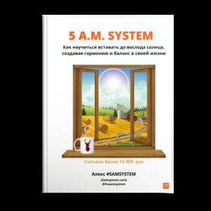 Книга 5 AM SYSTEM