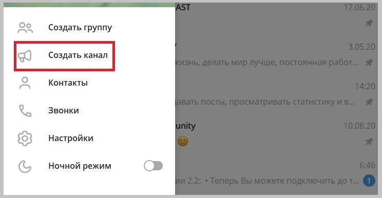 Блог в Telegram
