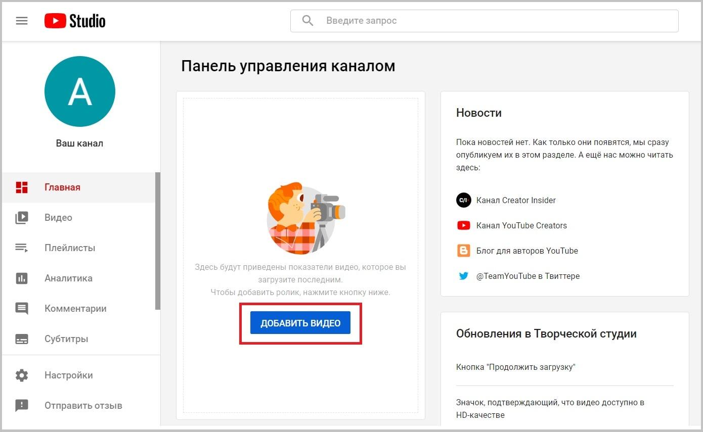 Блог в YouTube