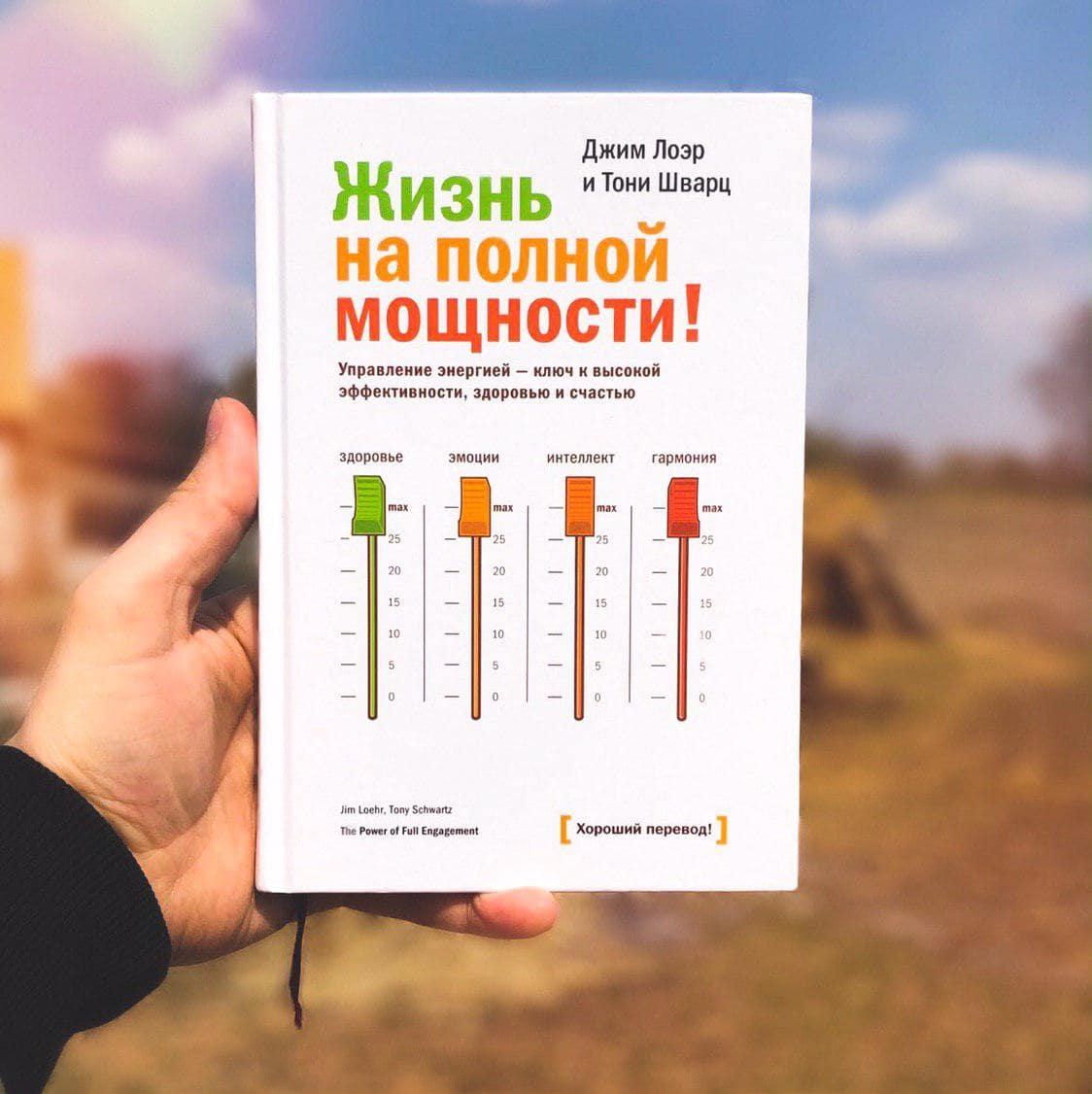 Книга Жизнь на полной мощности
