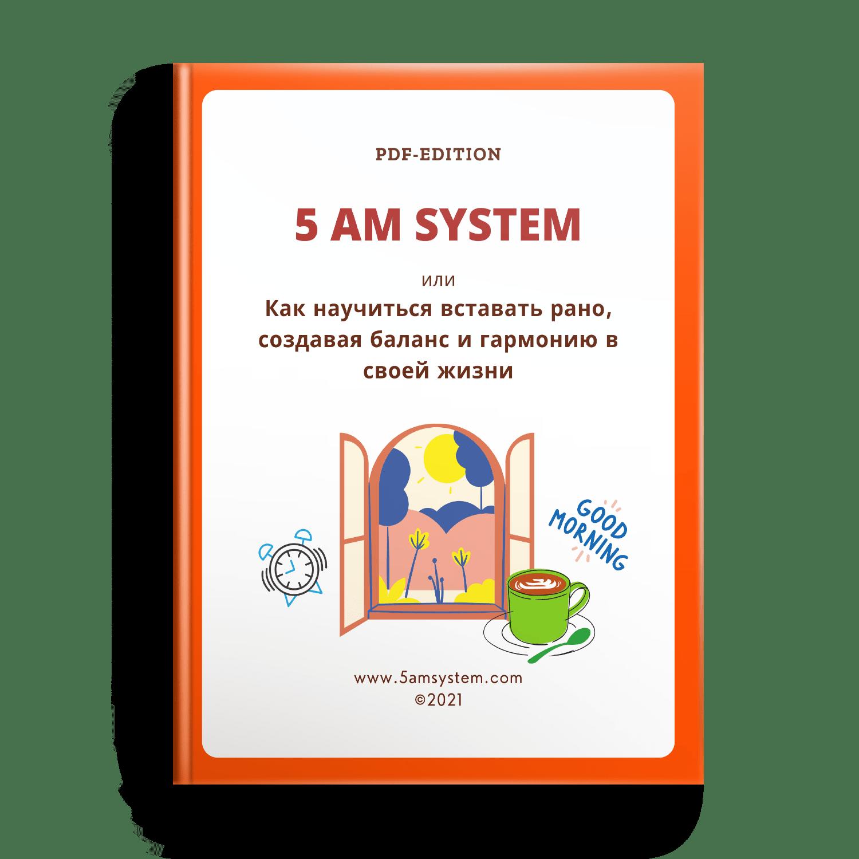 PDF-книга 5 AM SYSTEM