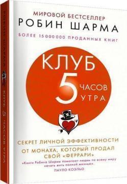 Книга Клуб 5 утра