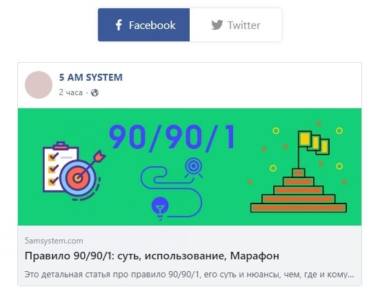 90/90/1 facebook