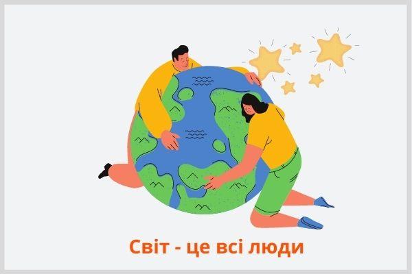 Я - це світ