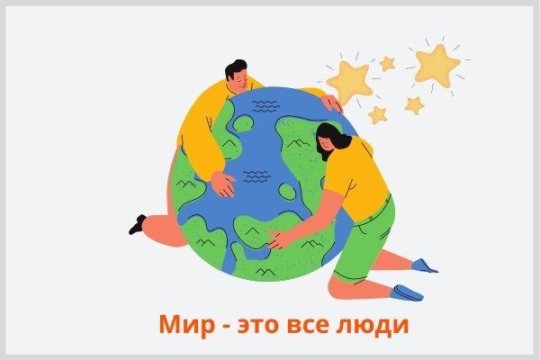 Мир - это все люди